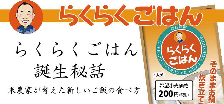 rakurakubnr-01